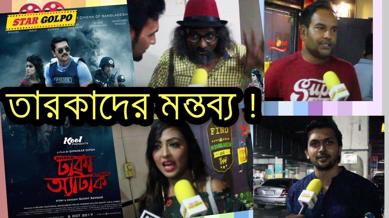 """তারকাদের কেমন লাগলো """" ঢাকা অ্যাটাক """" দেখে ?? Dhaka Attack Movie Celebrities Review"""